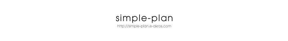 simple-plan(シンプルプラン)