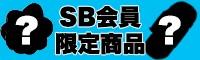 【会員別】SB会員限定商品